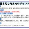 東京都受動喫煙防止条例の制定に向けて、パブリックコメントの募集がスタート