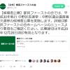 選挙サンデー。新潟県知事選は与党候補が勝利、中野区長選で都民ファは存在感示せず