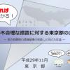 理不尽な税の偏在是正措置にNo!一方で、東京都の戦略や姿勢にも課題あり