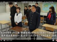 議員たちが真剣に学ラン・セーラー服コスプレ?!「大阪都構想学園」開校、都構想住民投票まであとわずか