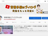 チャンネル登録1.5万人で、ようやく上位30%入り!YouTube開設から1年が立ちました【雑談・御礼】