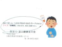 大阪都構想反対派が、クオカードで有権者買収疑惑!住民投票にも公職選挙法が適用される理由
