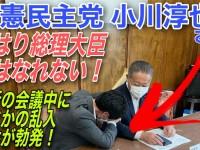 【雑談・珍事件】立憲民主党の小川淳也さん、維新の会議に登場して一世を風靡する