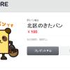 【超速報】ついに…北区のきたパンLINEスタンプが発売されました!!