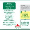 公約「東京五輪経費透明化条例」はどこへ?都議会にできることはまだまだあるはず