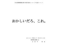 新潟弁護士会「おかしいだろ、これ」少なきは多くを語るの好事例!