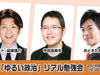 今こそ、宮崎謙介氏と男性育児・保育政策を語ろう。「ゆるい政治」リアル勉強会@6月25日(月)19:00~