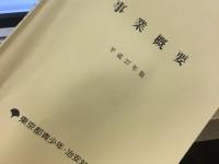 無限に自己増殖を繰り返す官僚組織・行政機関…東京都における「本部」の役割とは?