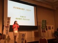 スマホで女性盗撮35回の東京都課長は、停職6ヶ月の処分でいいの??