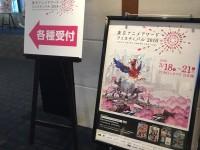東京アニメアワードフェスティバル、大量の未審査作品を発生させたまま終了…