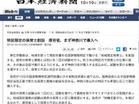東京都は消極的…保育士不足解消のための「地域限定保育士」導入は進むのか