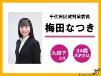 千代田区議補選に地域政党「あたらしい党」公認予定者決定!梅田なつきが千代田区政に挑みます