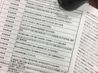 百条委員会は、証人尋問の相手方にも資料要求が可能。東京ガスから新事実が出るか?