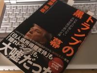 日本とアメリカの「保守」は、こんなにも違う!トランプの黒幕、共和党保守派を読み解く