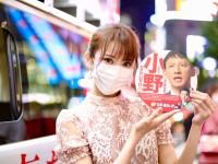 「女帝」に勝てるのは「嬢王」しかいない?!歌舞伎町の生ける伝説・愛沢えみりがウグイス嬢デビュー