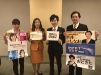 町田市議選では、新井よしなお(現職)・矢口まゆ(新人)の2名を推薦予定。2月25日(日)は町田市議選へGo!