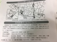 東京都主催の説明会等で、「託児保育サービス」が始まっています