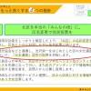 「北区の渋沢栄一」が一万円札に!!東京都北区と渋沢栄一の関係、ご存知ですか?