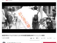 八月最後の日、動画で熱い夏を振り返る。東京維新の会は、柳ヶ瀬裕文代表の元で新体制へ!