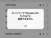 平昌五輪ではつながらなかったフリーWi-Fi。東京五輪では十分な対応を