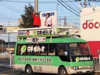 男子校化する維新学生部をレスキューせよ&茨城県取手市議選がスタート!