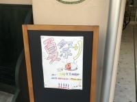 子ども食堂という「点」の支援を、どうつなげていくのかを考えよう>8月25日(土)10:00~