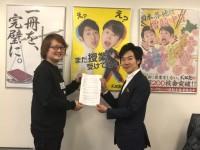統一地方選挙に向けた政治活動費等のため、一千万円をファイナンス(借金)しました