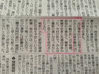 日本維新の会との協力関係解消について
