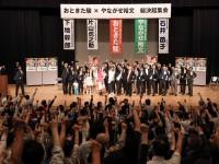 東京版「ダブル選挙」。二人で勝ち抜く闘い。二人とも勝たなければ、意味がない。【決起大会満員御礼】