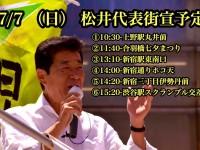 参院選特設HPも開設!明日7日は松井代表も駆けつけて、勝利への巻き返しを