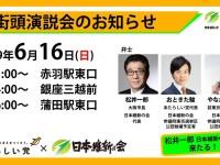 16日(日)11時~松井一郎代表、東京都北区に(たぶん)初めてきたる!!