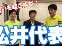 堺市長選、「三度目の正直」で維新の勝利。首長を出す→実績を出す→首長を増やす→改革が進む重要性