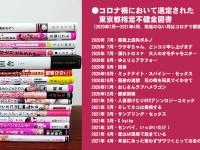 都議選2021の争点は「表現の自由」が熱い!東京都の不健全図書指定について、具体的な改善策を提起する