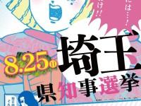 (投票に)行って埼玉!!投票率およそ25%の県知事選挙は変われるか?