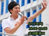 9月21日(土)「あたラボ」に無料参加枠を設定!限定20名、お早めに!!
