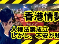 会期末まであと10日。日本の国会は香港情勢に何かできないのか?