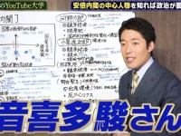 わかりやすさ✕正確性を維持する困難と挑戦。「中田敦彦のYouTube大学」について