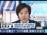 香川県の「ゲーム・ネット規制条例」は、単純な善悪・世代間闘争ではない