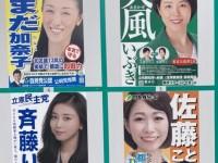 あの代議士も参戦で、ポスター貼り替え?!佐藤こと、第二次浸透ヤシマ作戦スタート