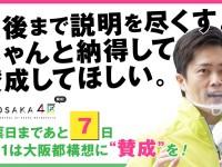 「現状維持バイアス」に打ち勝て!大阪都構想、何かを「変える」難しさを超えて