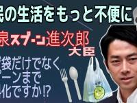 小泉進次郎大臣、「嫌われる勇気」をもって!レジ袋・スプーン有料化の前にやるべきことがある