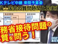 電波利権・接待問題の「本丸」公共放送NHKを調査せよ!そして電波オークションの導入を