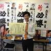 選挙後の日々、当選証書をいただきました!