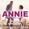 映画「アニー」の傑出性を、政治家の立場から語ってみる【映画評】
