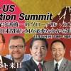 日米の「保守派」が集結!Japan-US Innovation Summit 2018(日米中道保守派カンファレンス)