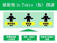 情報解禁!「維新政治塾 in Tokyo」開講決定。都議選・衆院選へのチャレンジャー求む