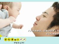 日本の「里帰り出産」は世界の非常識?!マイタウン出産でこそ、父親の育児参加意識が高まる