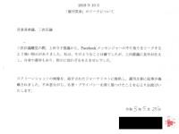 「週刊文春記事について、上田令子都議から強い指示を受けて情報リークを行った」と元秘書が謝罪。改めて、上田令子都議に公開質問状を提出いたします