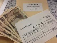 行くだけで1日1万円の掴み金!都議会議員の「費用弁償」廃止に向けて議員条例案を提出