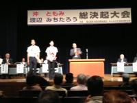 みんなの党の故郷(?)、栃木に行ってきました